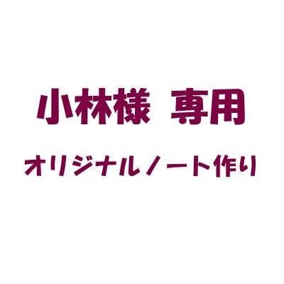 【小林様】オリジナルノート作りチケット