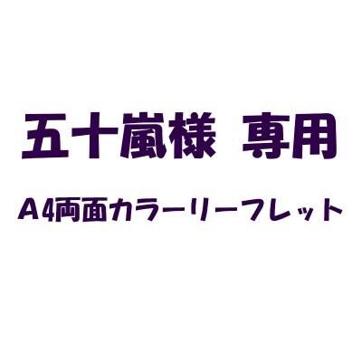 【五十嵐様専用】A4両面カラーリーフレットチケット