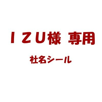 【IZU様専用】社名シール