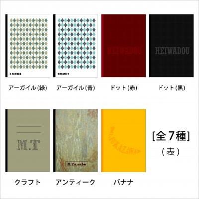 名入れオリジナルノート7冊セット/A4サイズ