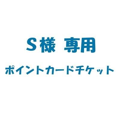 【S様専用】ポイントカードチケット