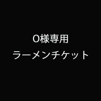 大平様専用チケット