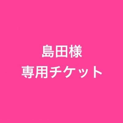 島田様専用チケット