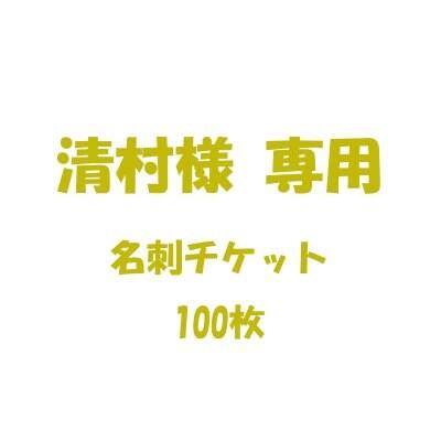 清村様【清村様専用】名刺チケット/100枚