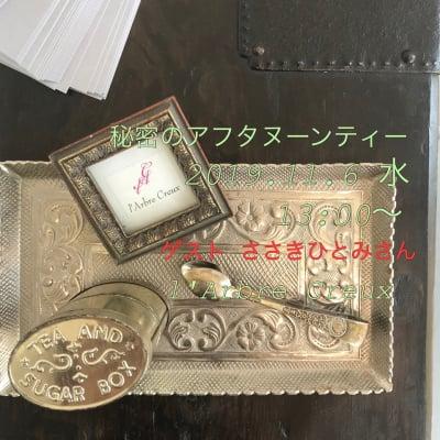 【当日払いのみ】11/6wed 秘密のアフタヌーンティーパーティー
