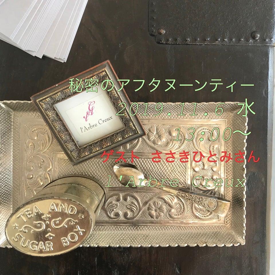 【当日払いのみ】11/6wed 秘密のアフタヌーンティーパーティーのイメージその1