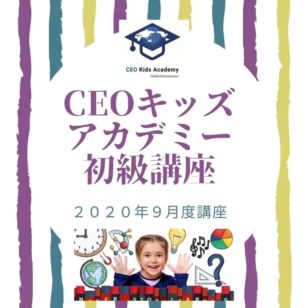 CEOキッズアカデミー初級講座2020.9月度コースのイメージその1