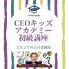 CEOキッズアカデミー初級講座2020.9月度コース