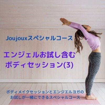 Joujouxスペシャルコース・エンジェルボディヨガのお試し含むボディメイク(3)
