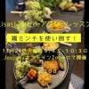 11/24火 オンラインレッスン 【りさレシピdeアフターレッスン】 鶏ミンチを使い倒す!