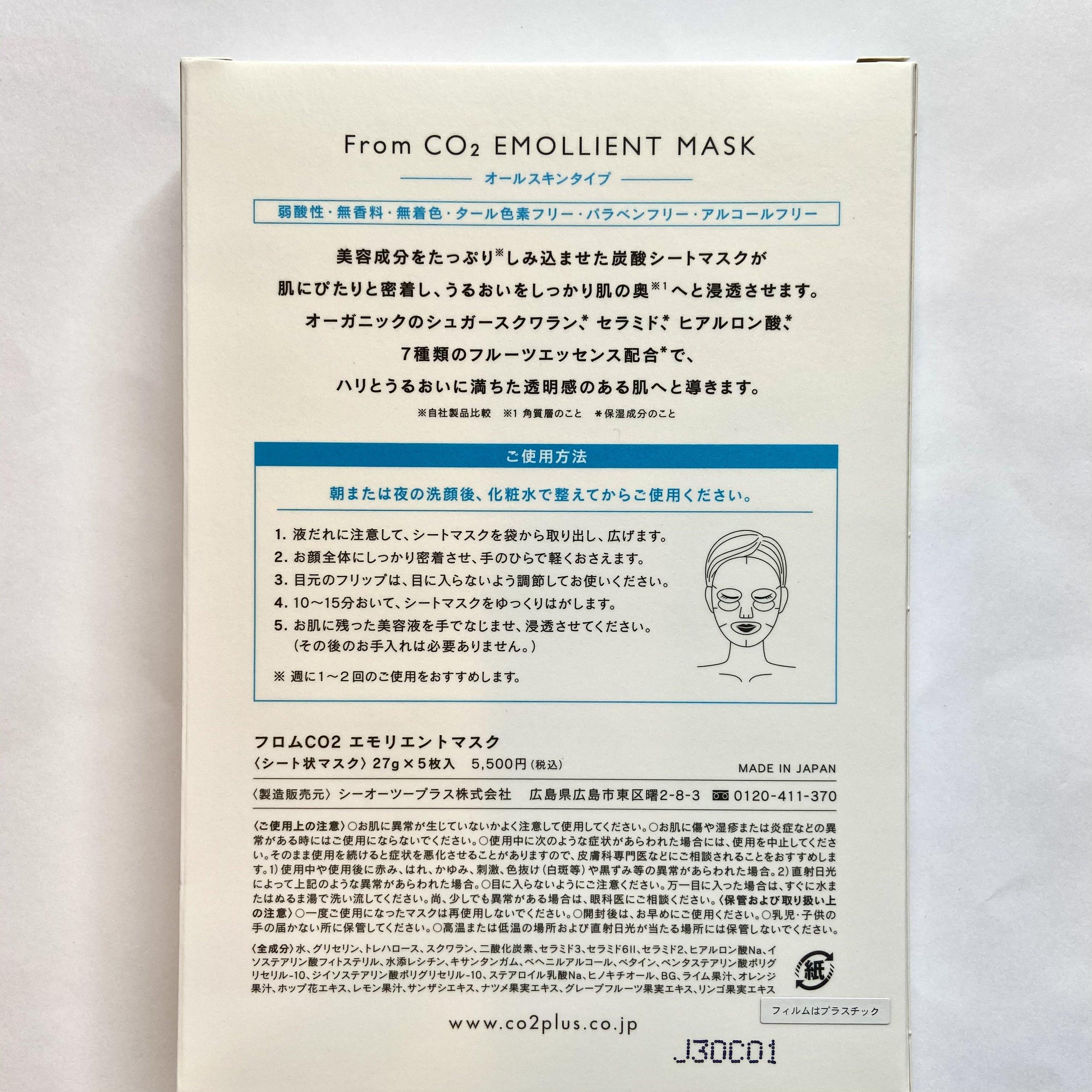 スキンケアジプシー救世主 炭酸美容 エモリエントマスク (炭酸シートマスク)集中保湿!27g x 5枚【サロン店頭】のイメージその4