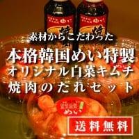 韓国焼肉の自家製本格白菜キムチ・タレセット 送料無料