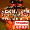 【代理店限定】韓国焼肉の自家製本格白菜キムチ・タレセット 送料無料