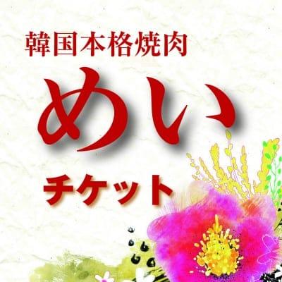 韓国本格焼肉めいで使用出来る商品券 1000円 チケット