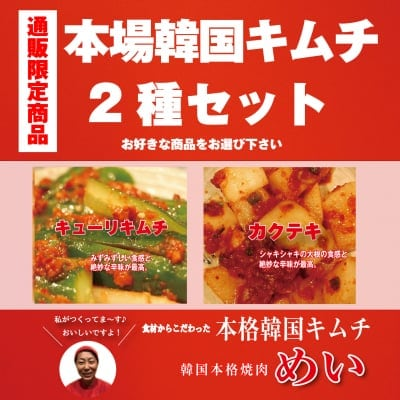 めい特製・本場韓国キムチ2種セット【キューリ×カクテキ】