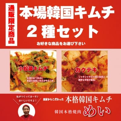 めい特製・本場韓国キムチ2種セット【キューリ×小松菜】