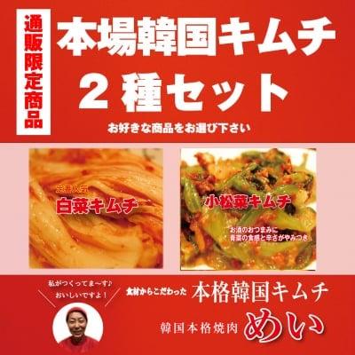 めい特製・本場韓国キムチ2種セット【白菜×小松菜】