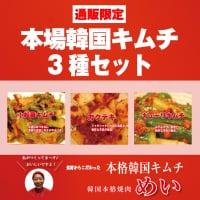 めい特製・本場韓国キムチ3種セット【小松菜×キューリ×カクテキ】
