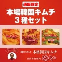めい特製・本場韓国キムチ3種セット【白菜×カクテキ×キューリ】