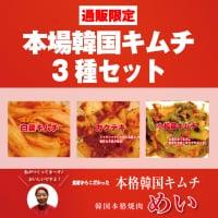 めい特製・本場韓国キムチ3種セット【白菜×カクテキ×小松菜】