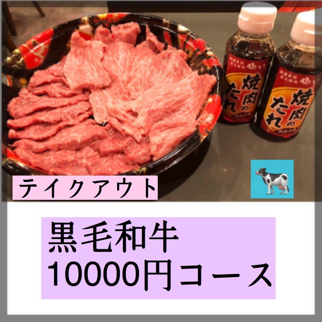 テイクアウト黒毛和牛10000円コースのイメージその1