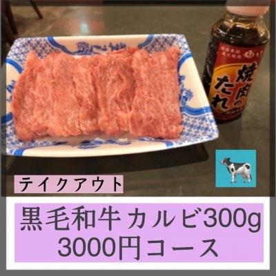 テイクアウト黒毛和牛カルビ300㌘3000円コース