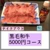 【代理店様専用】テイクアウト黒毛和牛5000円コース