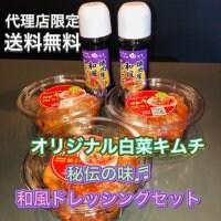 【代理店限定】韓国焼肉の自家製本格白菜キムチ・和風ドレッシングセット 送料無料