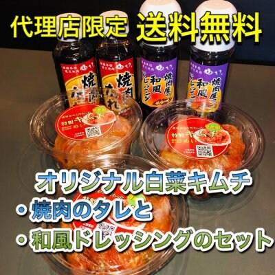【代理店限定】韓国焼肉の自家製本白菜キムチ・タレ・ドレッシングお得セット 送料無料