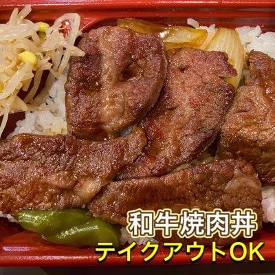めい人気の和牛焼肉丼テイクアウト出来ます。