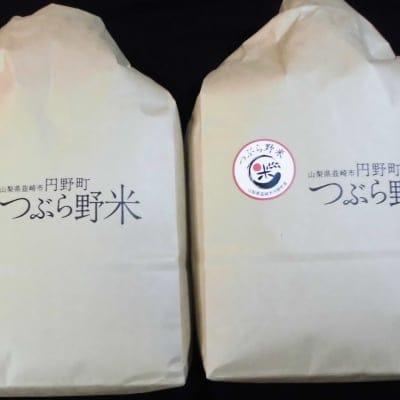 【令和2年産】つぶら野米6㎏(玄米3㎏ + 精白米3㎏)