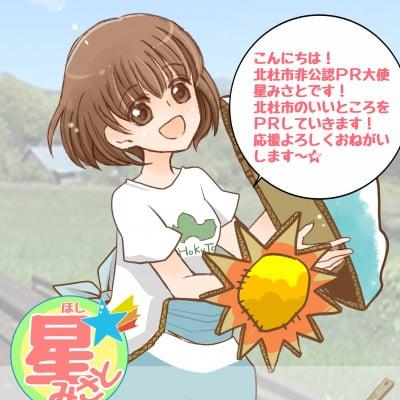 【星みさと応援団】入会金・年間費セット