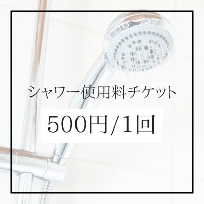 『シャワー使用料チケット』500円/1日【静浜亭】