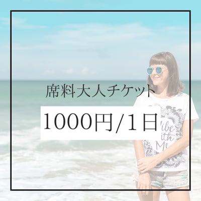 席料『大人チケット』1,000円/1日【静浜亭】