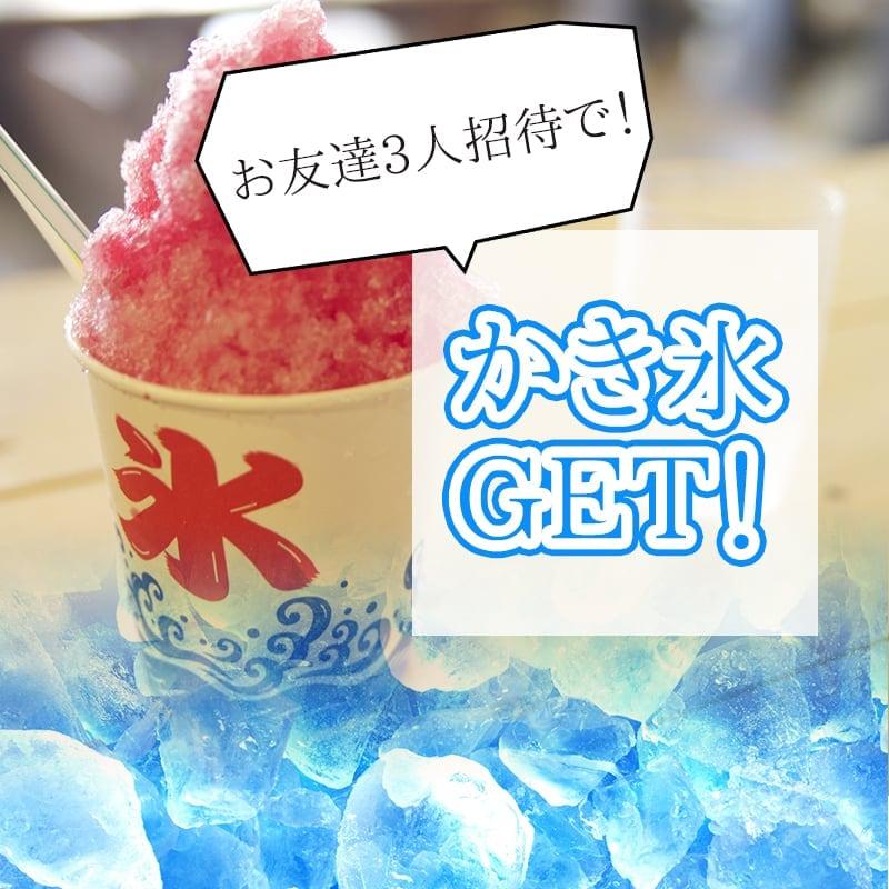【ポイント決済専用】お友達3人招待でかき氷プレゼント!【静浜亭】のイメージその1