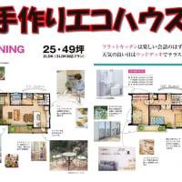 新築住宅 2LDK(3LDK対応) 対面キッチン ライフスタイルに合わせたプラン設計