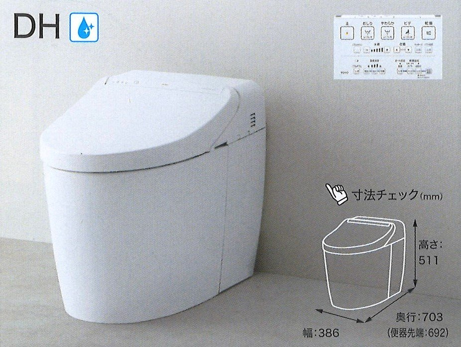 TOTO ウォシュレット タンクレストイレ 鮫島工業施工 ネオレストDH2 工事費込み リフォーム商品プラン のイメージその1