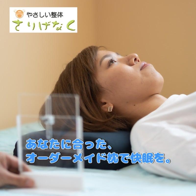 【高ポイント15%還元】オーダーメイド枕のイメージその3