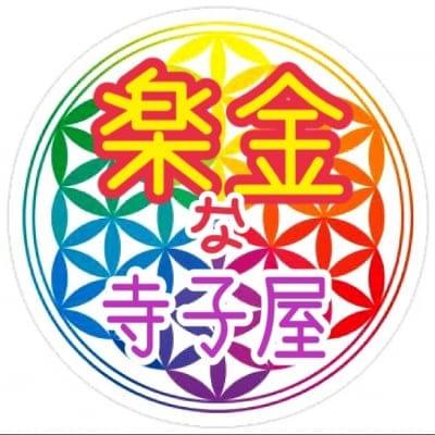 楽金な寺子屋〜あなたの経済が動く!一晩だけのお金の授業〜by惣士郎
