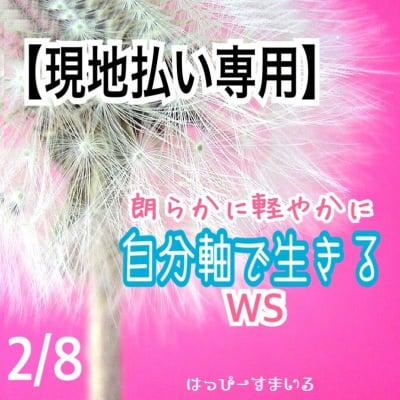 <はっぴーすまいるサロン>2月度WS【現地払い専用チケット】