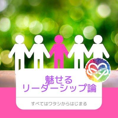 魅せるリーダーシップ論in沖縄