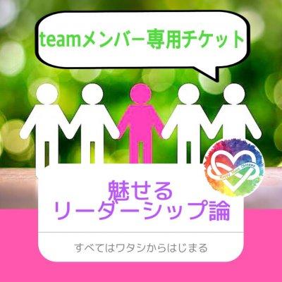 teamメンバー専用チケット 魅せるリーダーシップ論in沖縄