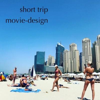 short trip movie-design[オリジナルムービー制作チケット]