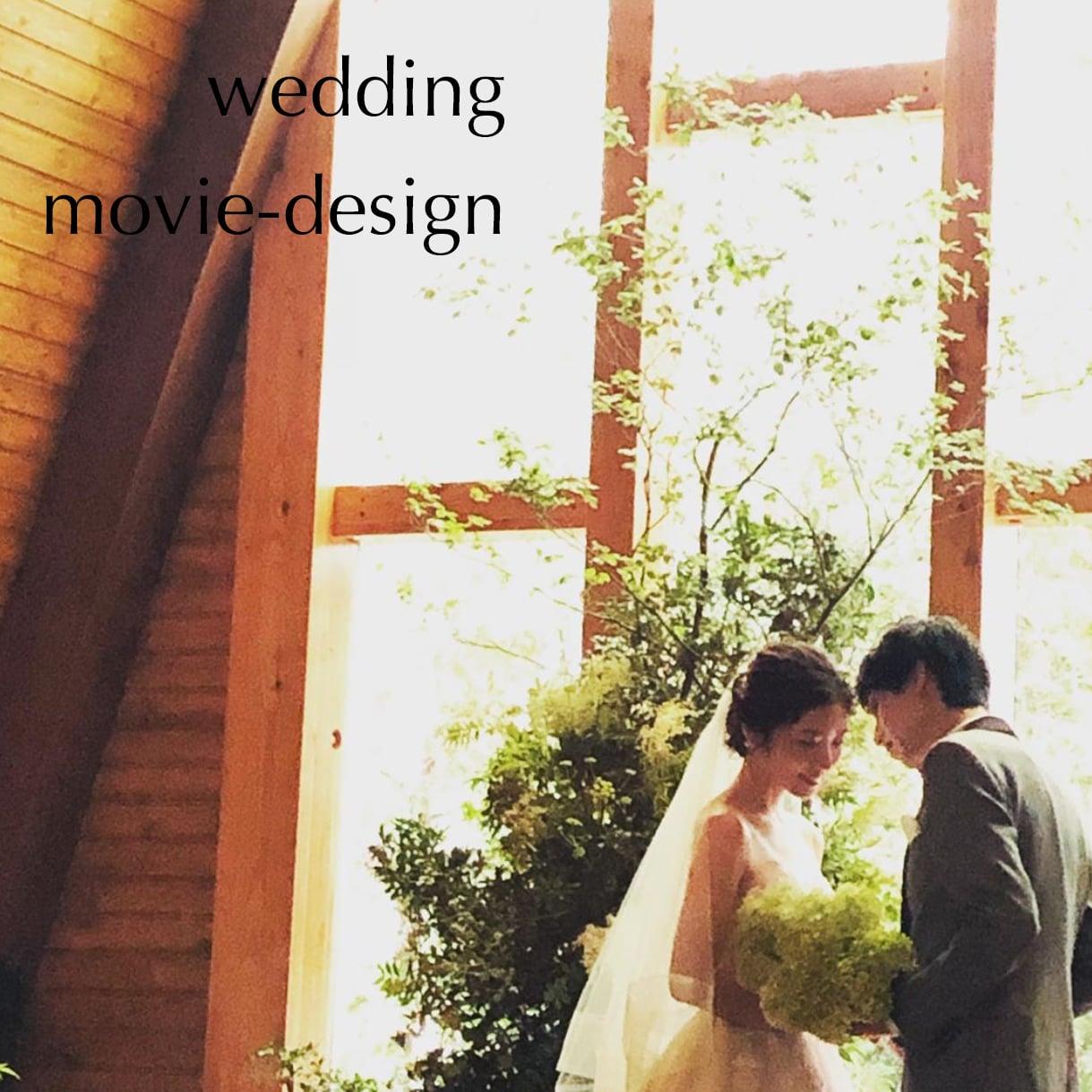 Wedding movie-design[ウェディングオリジナルムービー制作チケット]のイメージその1