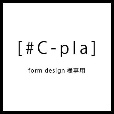 [#C-pla]form design様専用