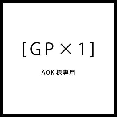 [GP×1]AOK様専用