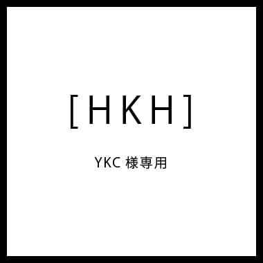 [HKH]YKC様専用