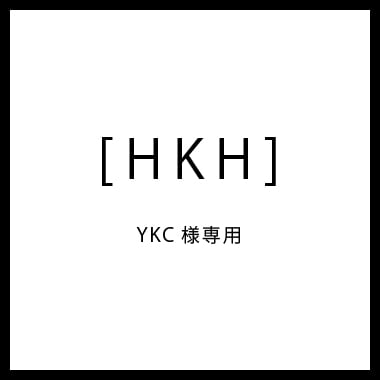 [HKH]YKC様専用のイメージその1