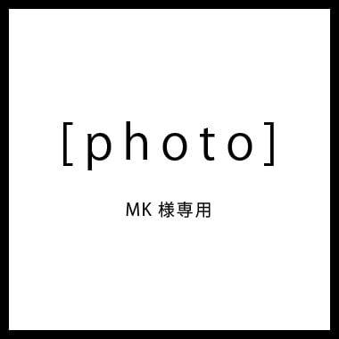 [photo]MK様専用