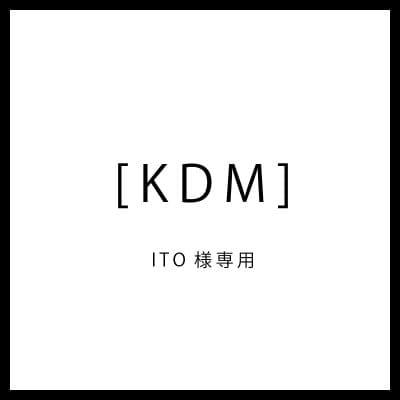 [KDM]ITO様専用